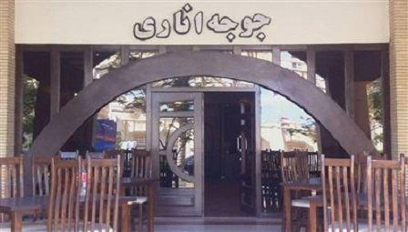 رستوران جوجه اناری کیش